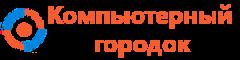 Компьютерная помощь Котельнич|Ремонт компьютеров в Котельниче