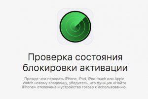 Безопасность iphone