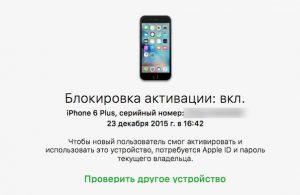 Блокировка iphone